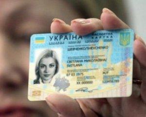 Бот допоможе українцям оформити закордонний паспорт