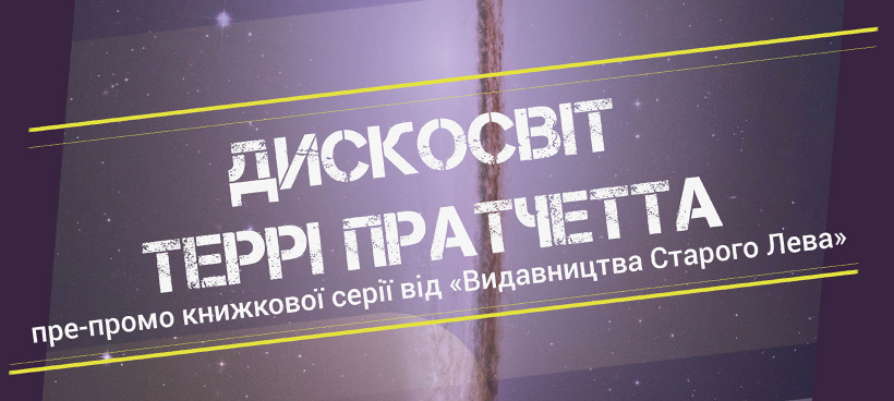Дискосвіт Террі Пратчетта