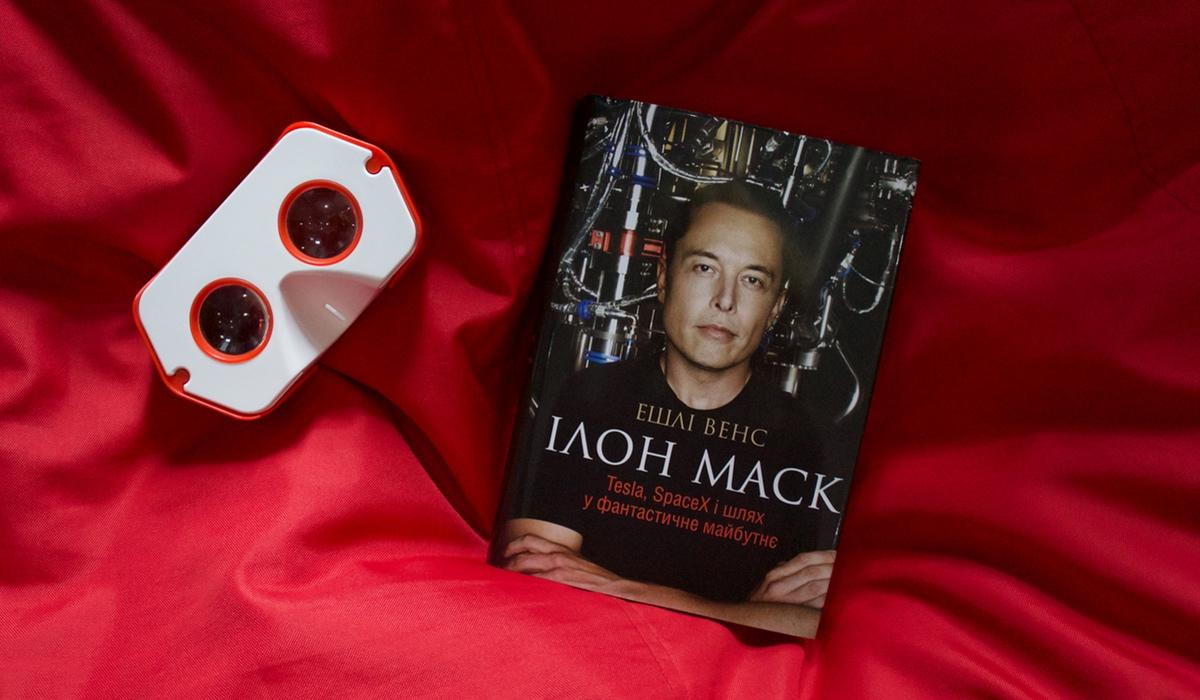 5 міфів, які зруйнував Ілон Маск — та книга про нього