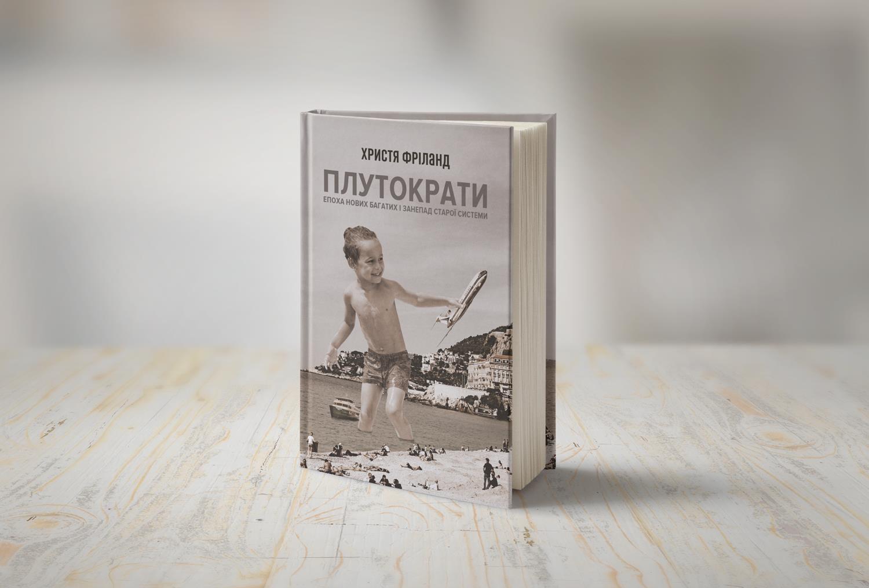 8 knyg na lito — korysnyj non-fikšn ukraїnśkoju