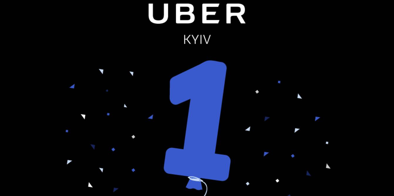 Uber в Україні «почорніє» — запускається новий сервіс