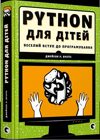 Python для дітей