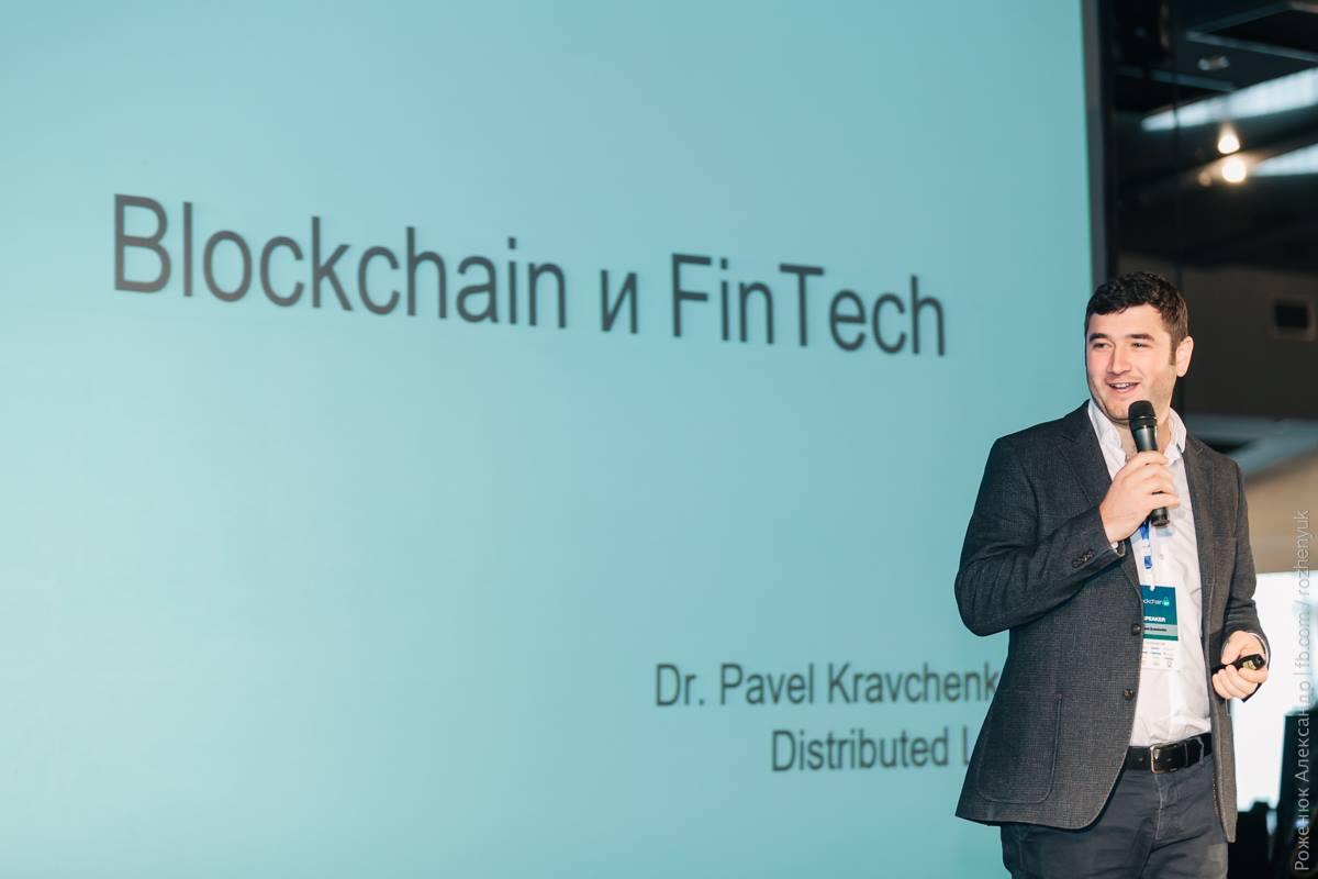 Павло Кравченко, Distributed Lab: «Ми звикли думати в межах ієрархічних систем — а філософія Blockchain інша»