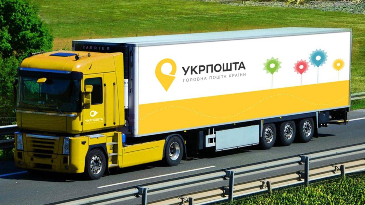 «Укрпошта» запустила доставку посилок з інтернет-магазинів