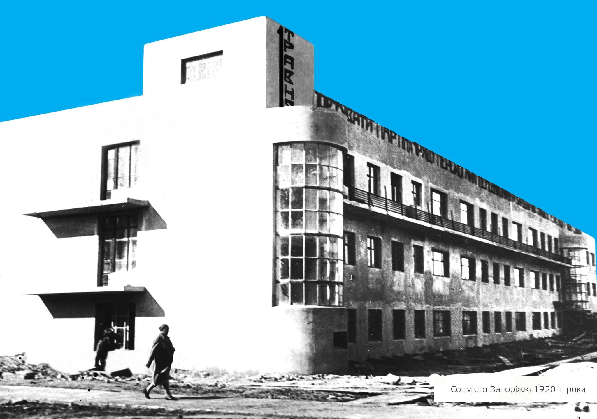 Як у Запоріжжі розшифровуватимуть мову простору — разом із Bauhaus