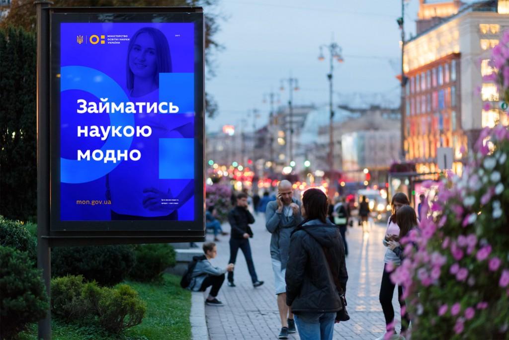 Міносвіти України отримало нову айдентику