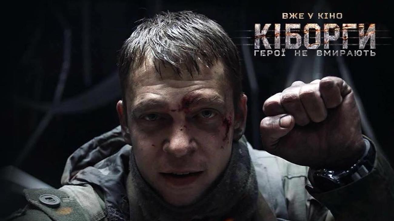 «Кіборги» поставили рекорд українського прокату за вікенд