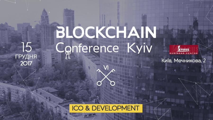 Blockchain-конференція