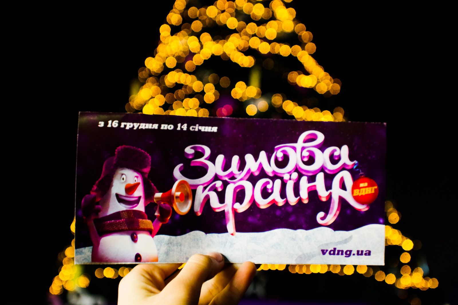 «Зимова країна» працюватиме до 17 січня