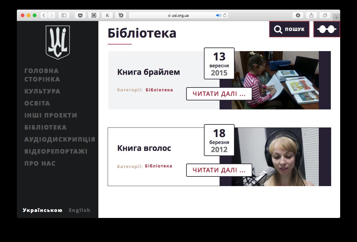 У Львові презентували сайт для людей із вадами зору