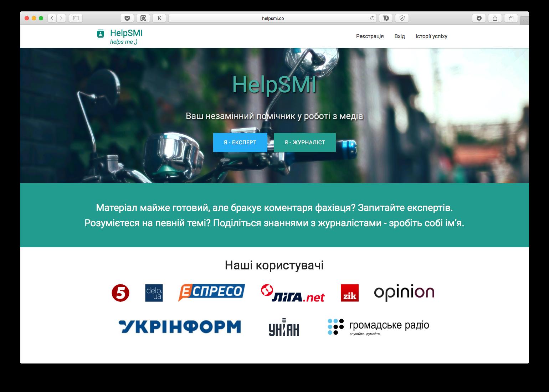 Анастасія Ширіна, HelpSMI — про безкоштовне «просування» стартапів за допомогою контакту з медіа