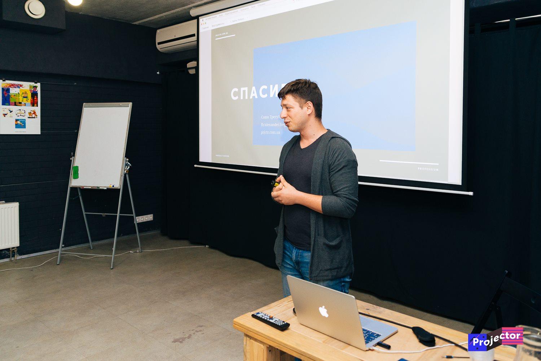 Олександр Трегуб, Projector: «Людина має бути зарядженою на результат»