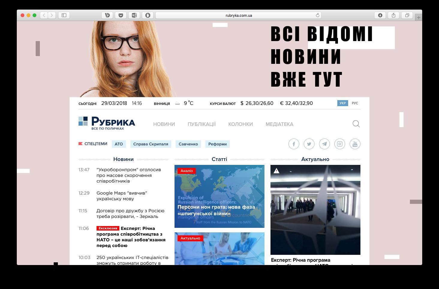 В Україні з'явилося нове онлайн-видання на суспільну тематику