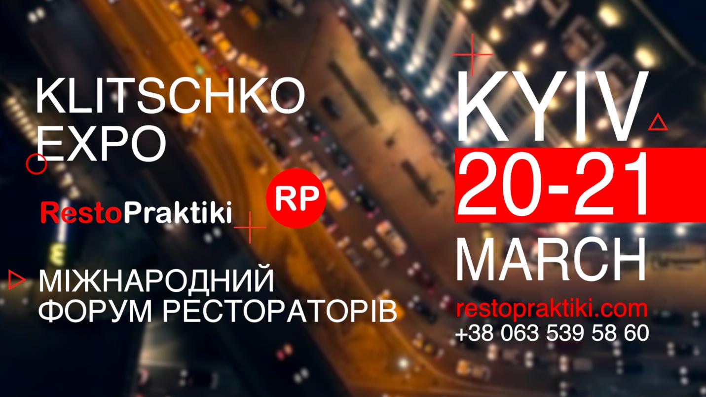 Українських рестораторів запрошують на RestoPraktikі
