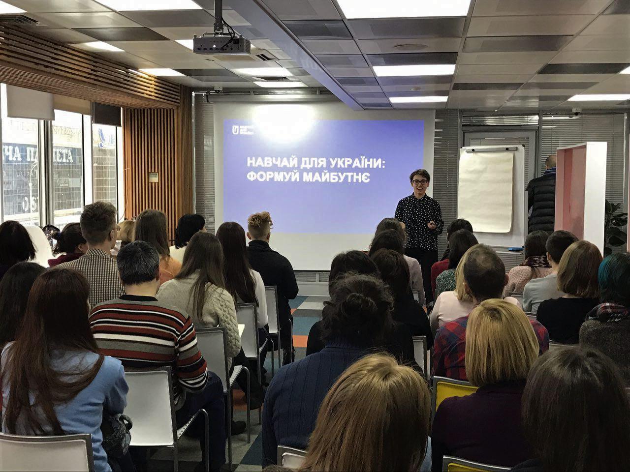 «Навчай для України»: програма, що надихає покоління та змінює життя