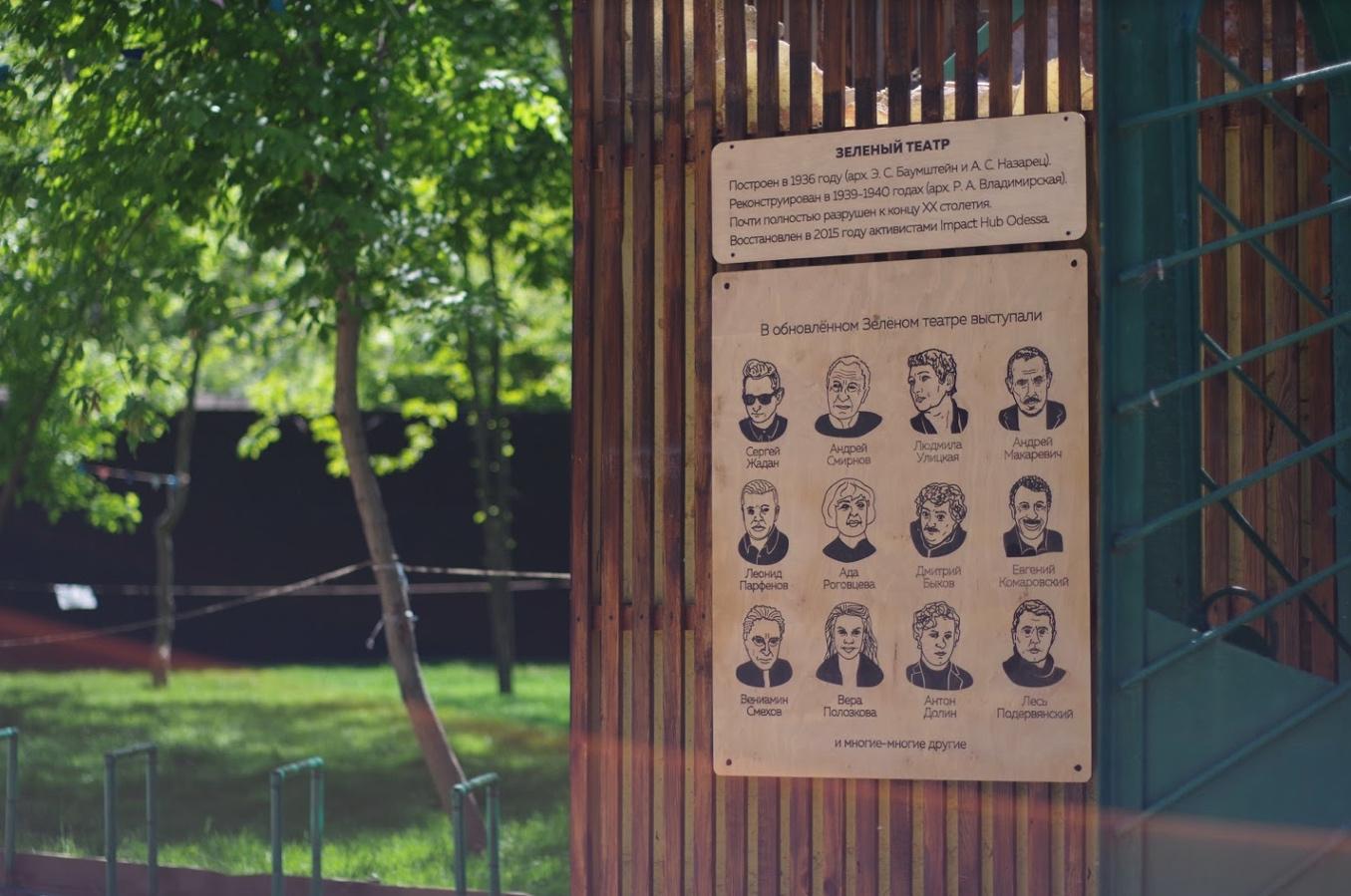 Сергій Ровинський, «Зелений театр»: «Інших таких проектів в Україні немає»