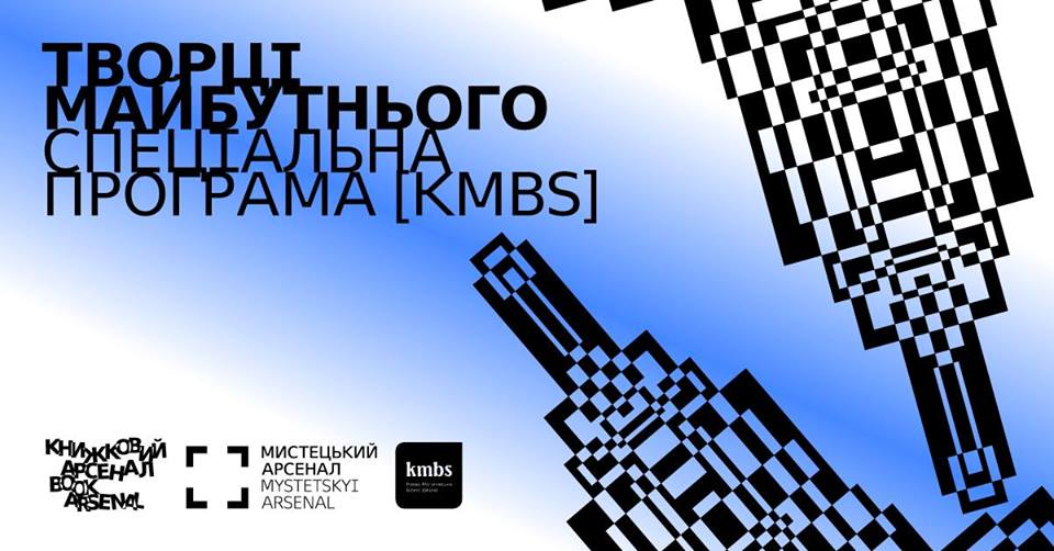 Kyjevo-Mogyljanśka biznes-škola prezentuje kuratorśku programu na Knyžkovomu Arsenali
