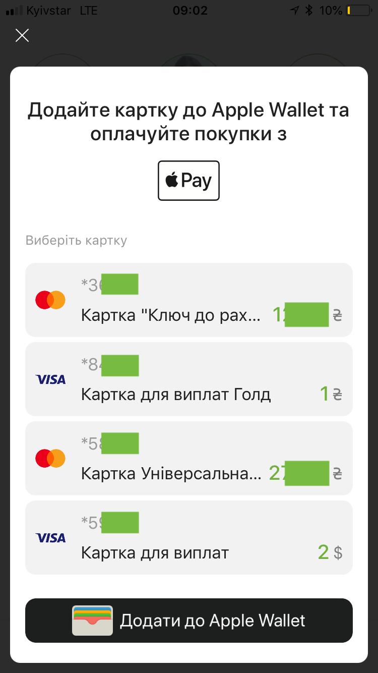 Як налаштувати картку для роботи з Apple Pay і навіщо це потрібно