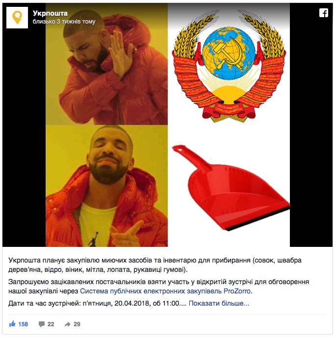 Deržavnyj SMM — jak «Ukrpošta» pracjuje z negatyvom (ta pozytyvom) u Facebook