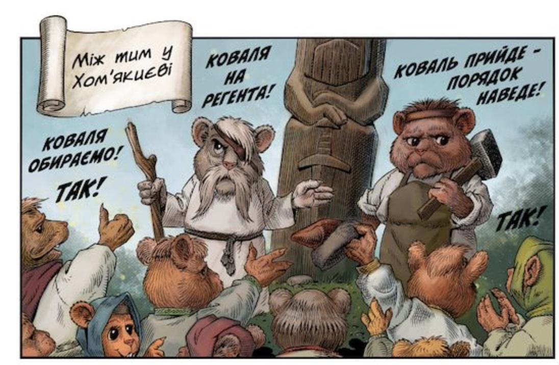 Хом'якиїв: автори стімпанк-хіта «Воля» готують комікс про Київську Русь