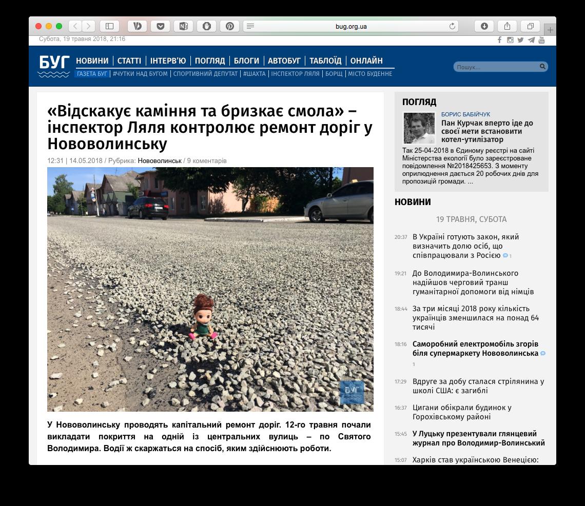 Волинський журналіст придумав нестандартний спосіб перевіряти якість доріг