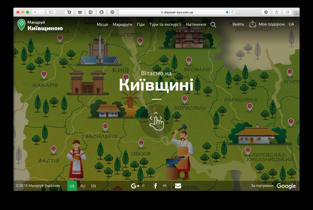 Google та КМДА запустили віртуальний тур Київщиною та платформу Kyiv Maps