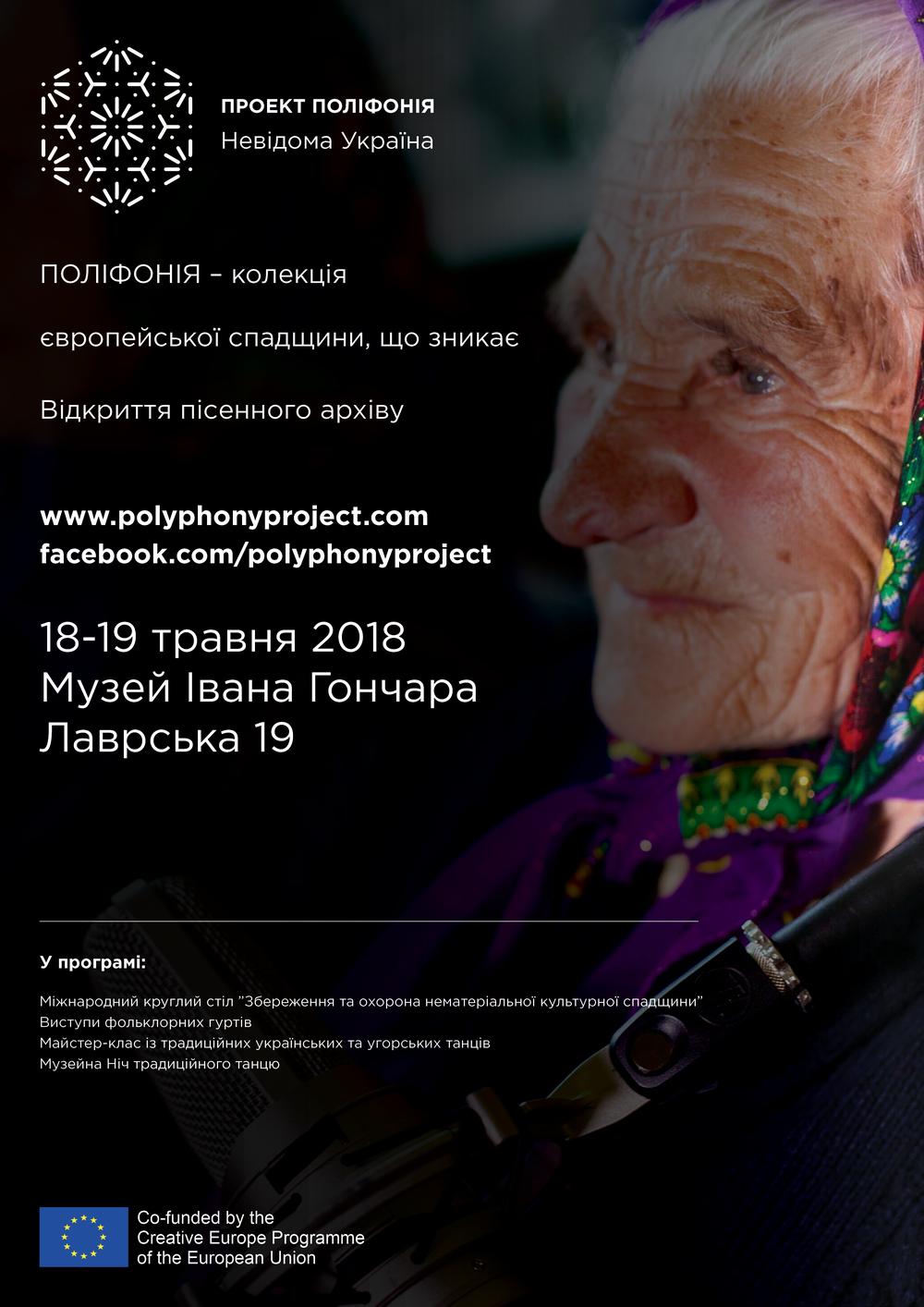 Презентують найбільший онлайн-архів українського фольклору