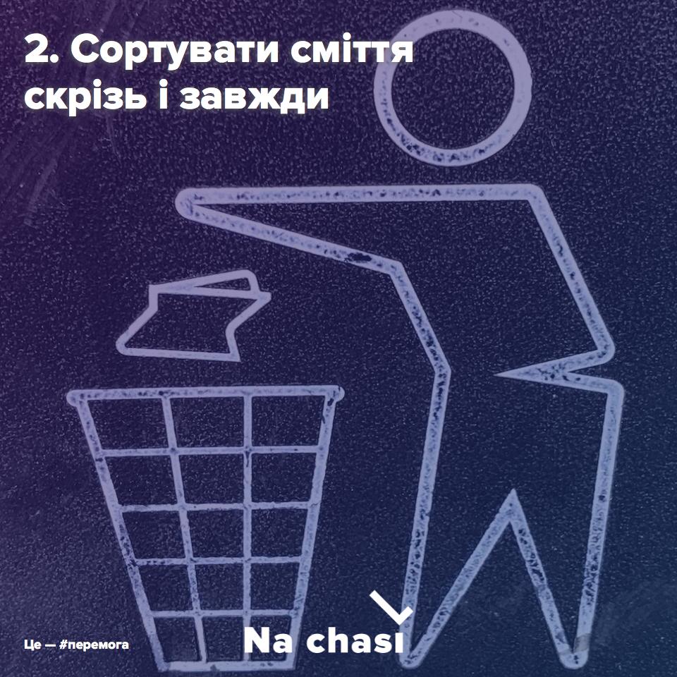 Сортувати сміття та здавати батарейки на утилізацію