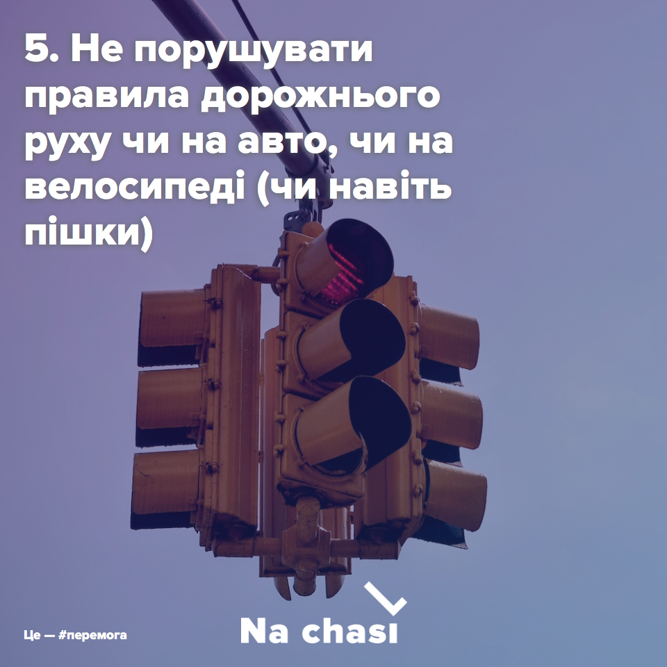 Не порушувати правила дорожнього руху