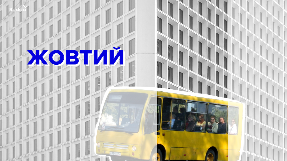 Žovtyj — ta avtobusy «Bogdan»