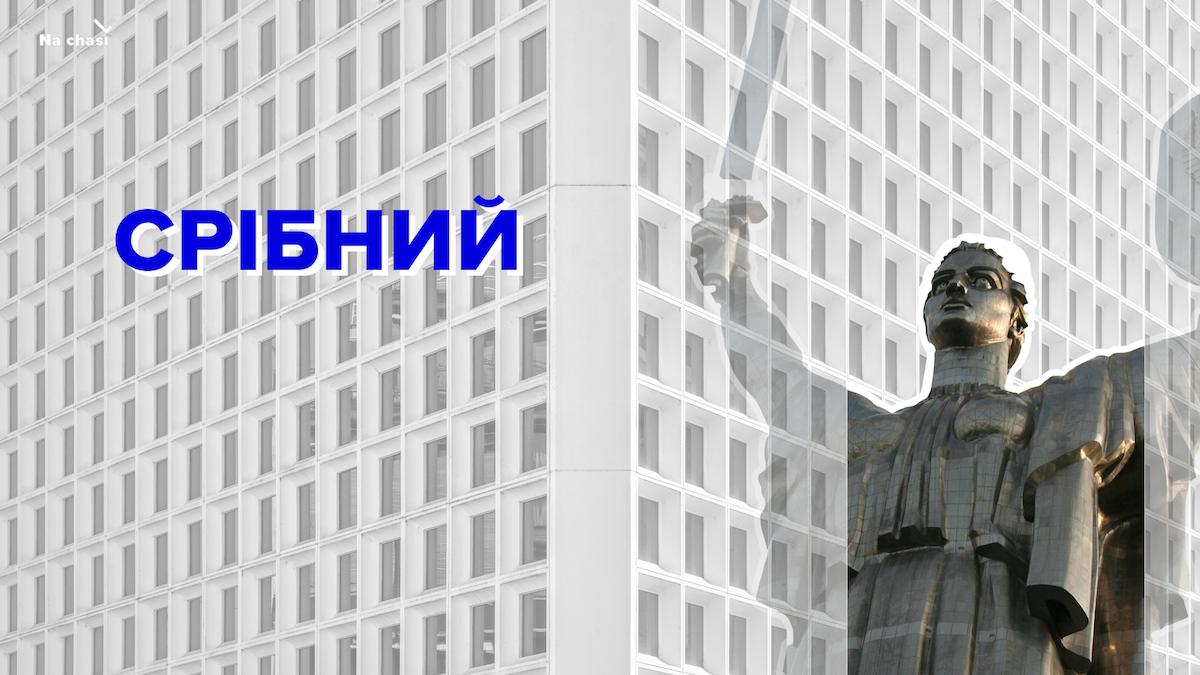 Sribljastyj — ta monument Baťkivščyni-Materi