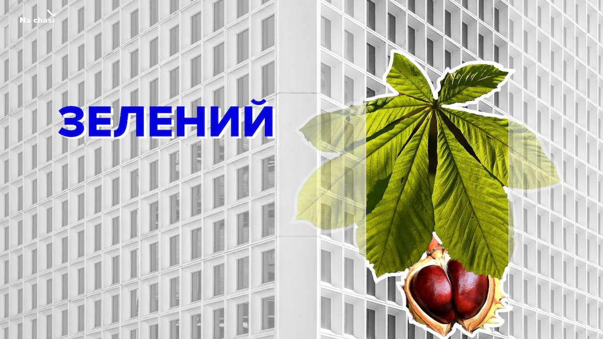Kyїvśki kaštany