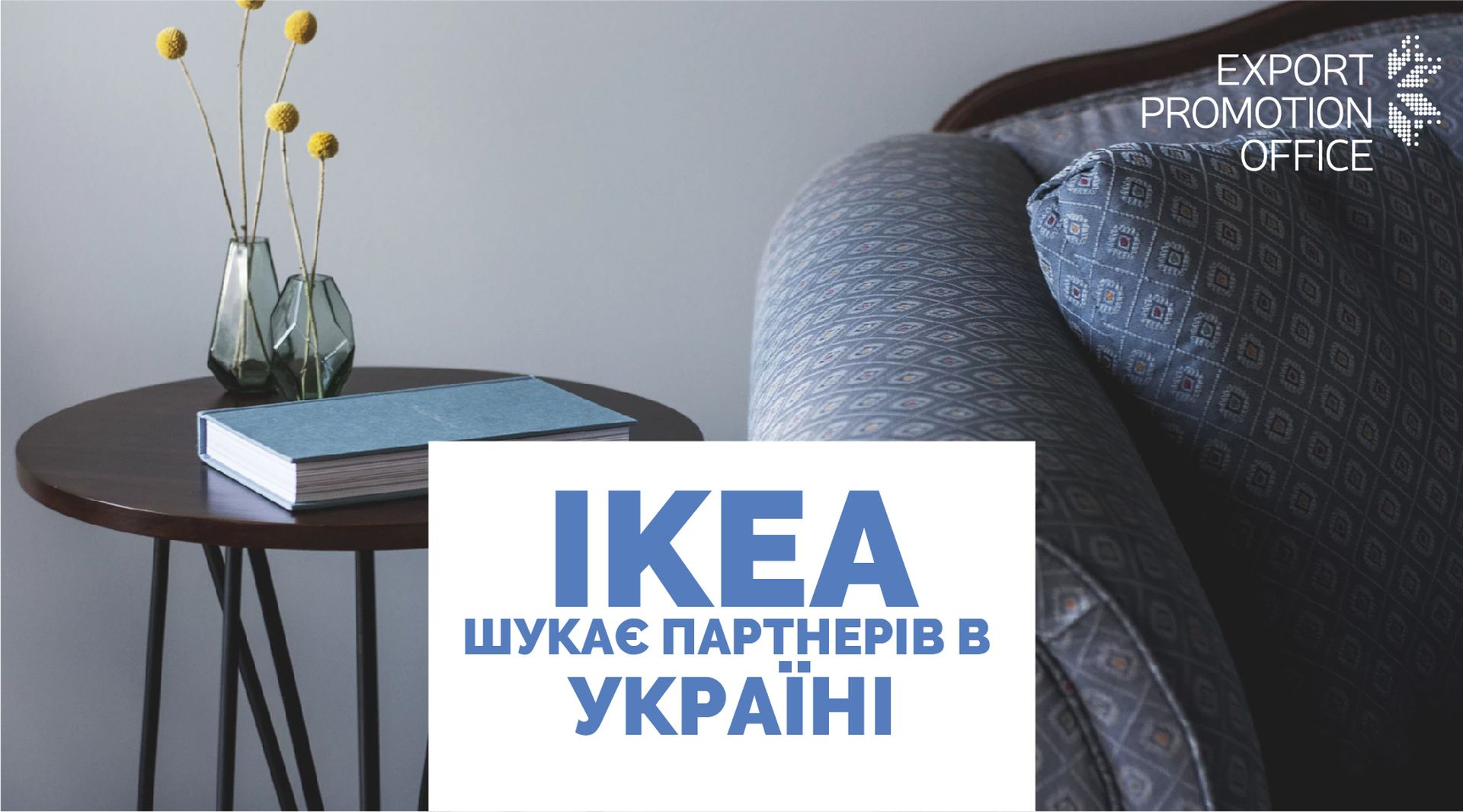 Компанія ІКЕА шукає українських виробників для співпраці
