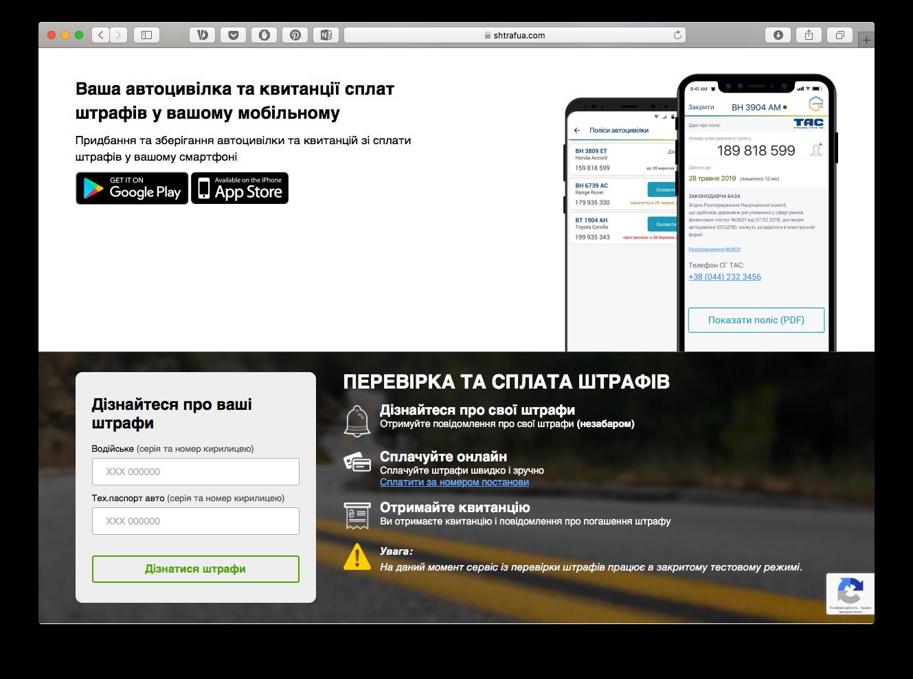 Ukraїnci vidteper možuť kupuvaty avtostrahuvannja zi smartfonu
