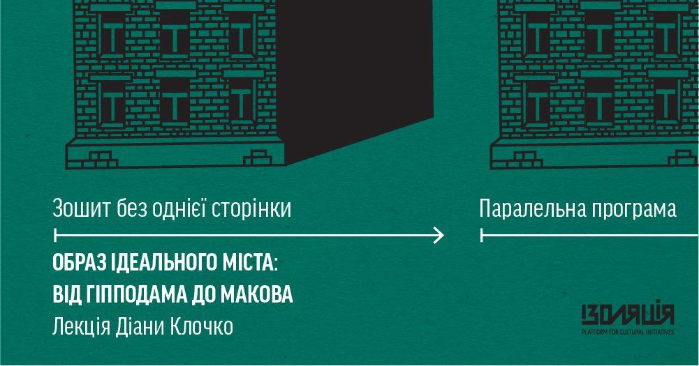 Образ ідеального міста: від Гіпподама до Макова
