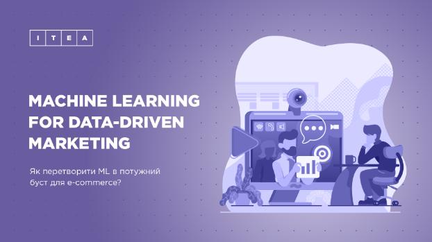 Лекція Machine Learning for Data-Driven Marketing