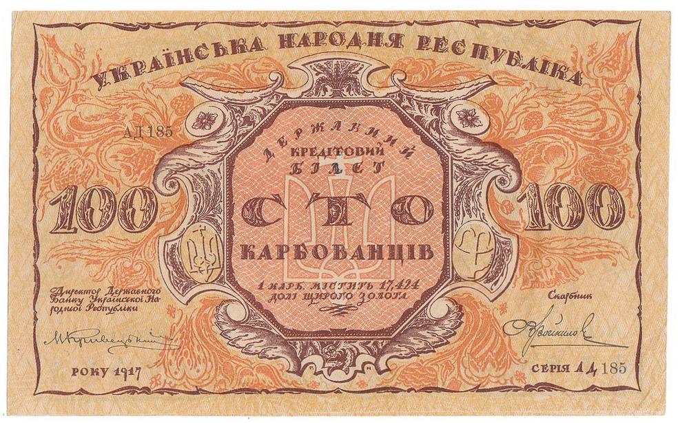 Ukraїnśki groši