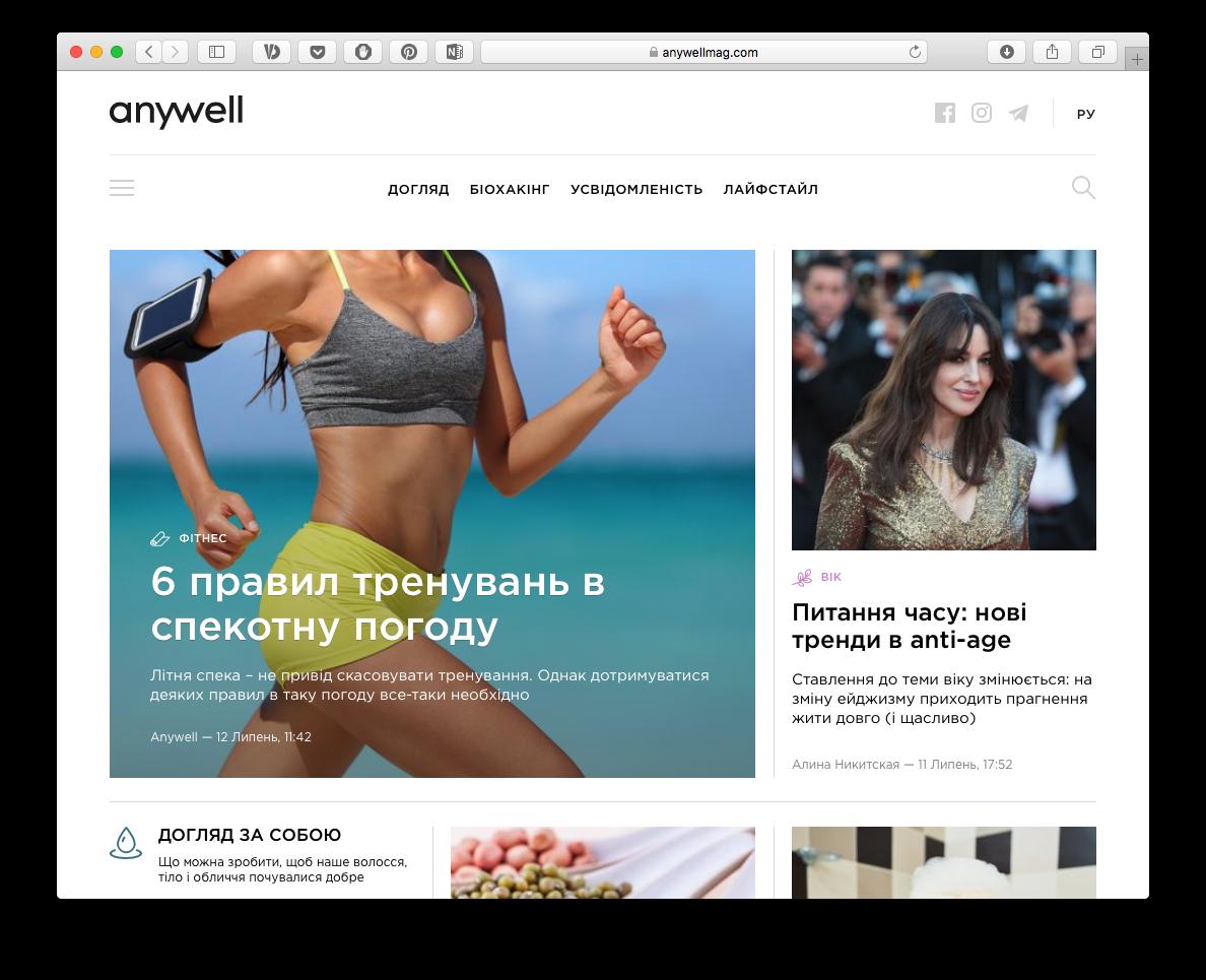 На українському медіаринку з'явилося онлайн-видання про біохакінґ та якість життя
