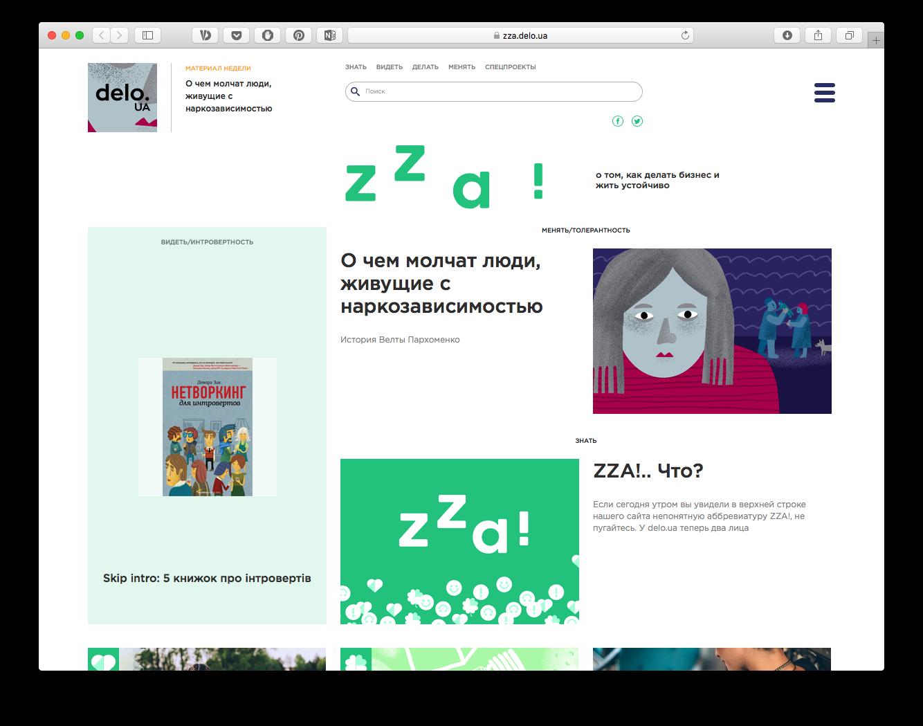 Vydannja Delo.ua zapuskaje lajfstajl-naprjamok z orijentacijeju na «pokolinnja Z»