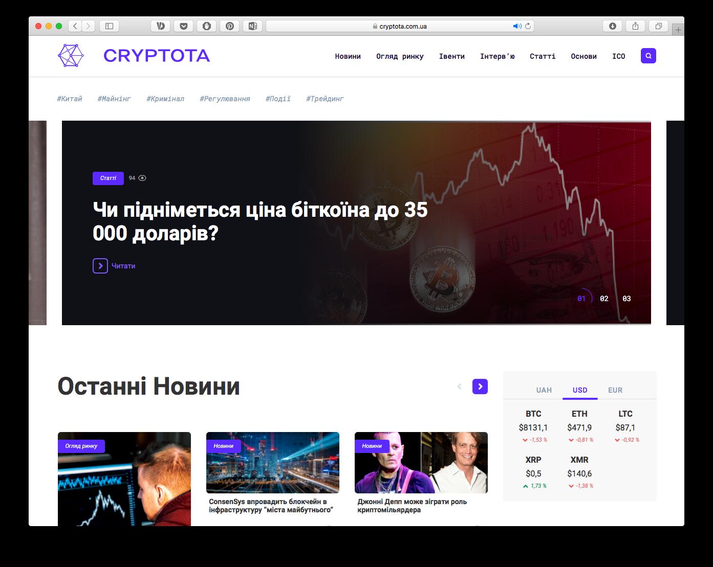 Запустилося нове україномовне онлайн-видання про криптовалюти