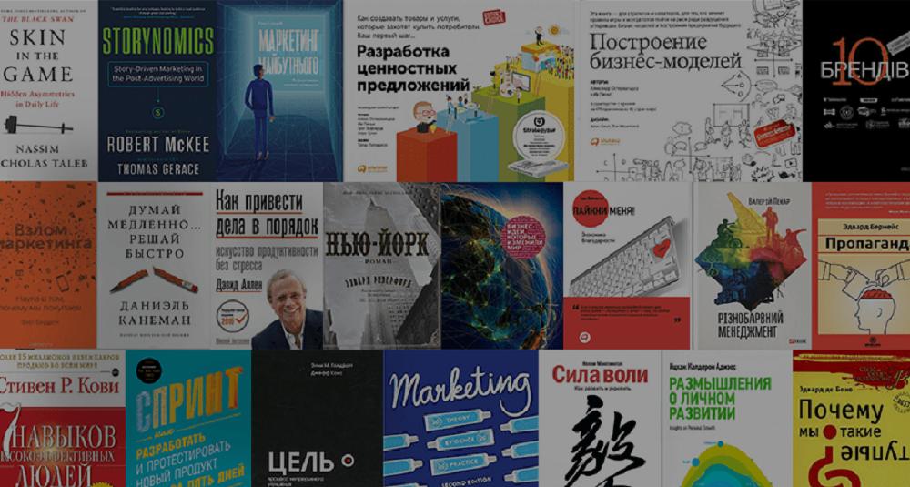 Must read vid reklamistiv — 22 knygy dlja medijnykiv