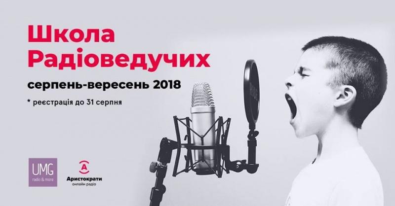 Радіо Аристократи запускає Школу радіоведучих