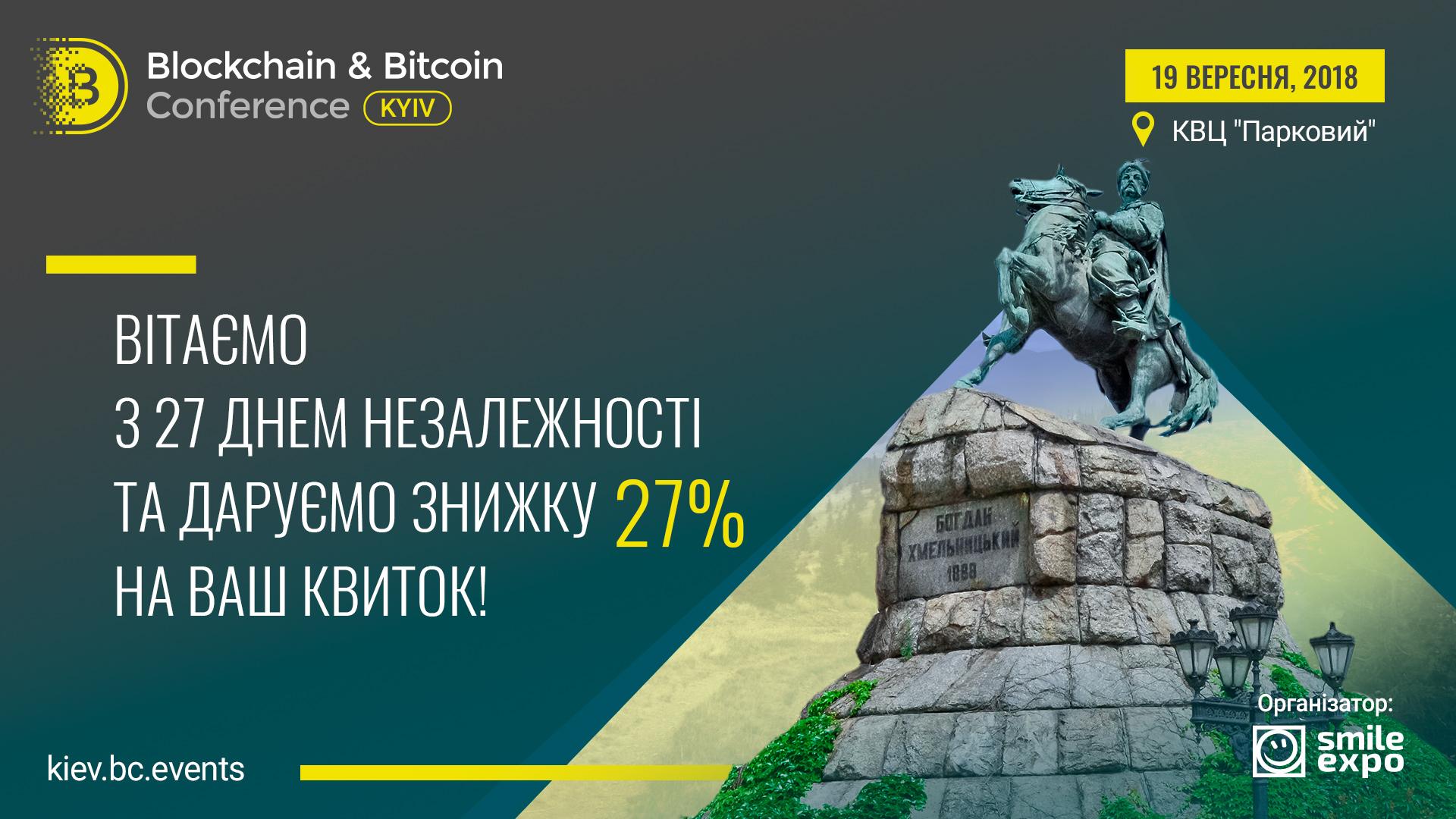 До 27-ї річниці незалежності України Blockchain & Bitcoin Conference Kyiv дарує знижку на квитки