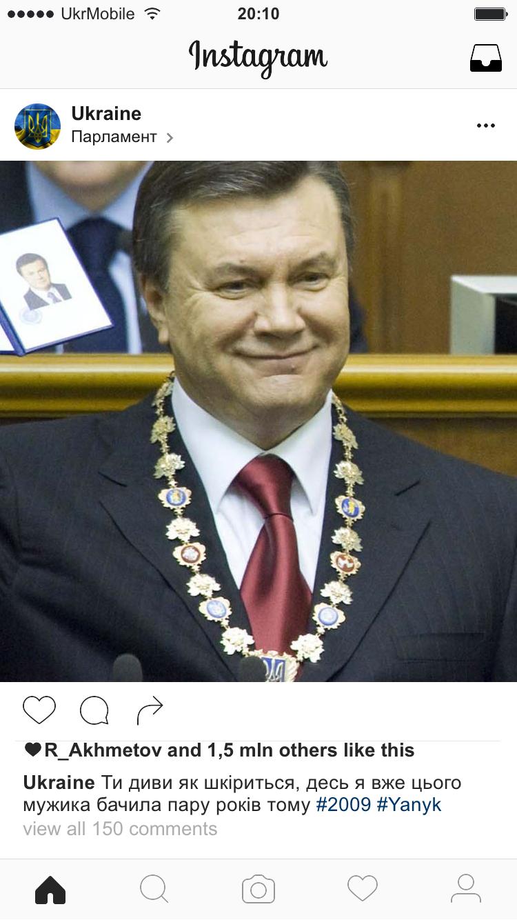 Як 27-річна Україна вела би власний Instagram