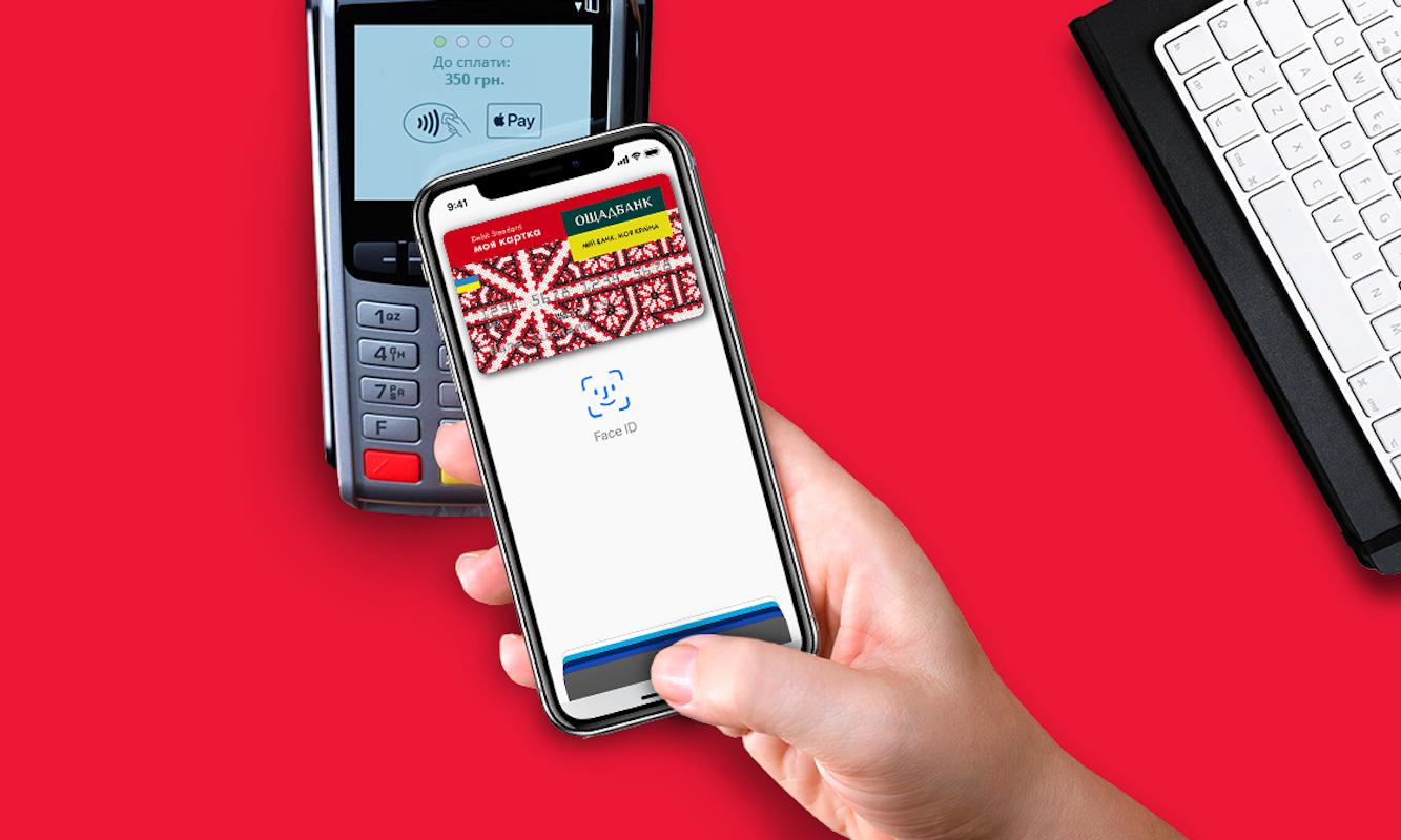 «Ощадбанк» запустив Apple Pay