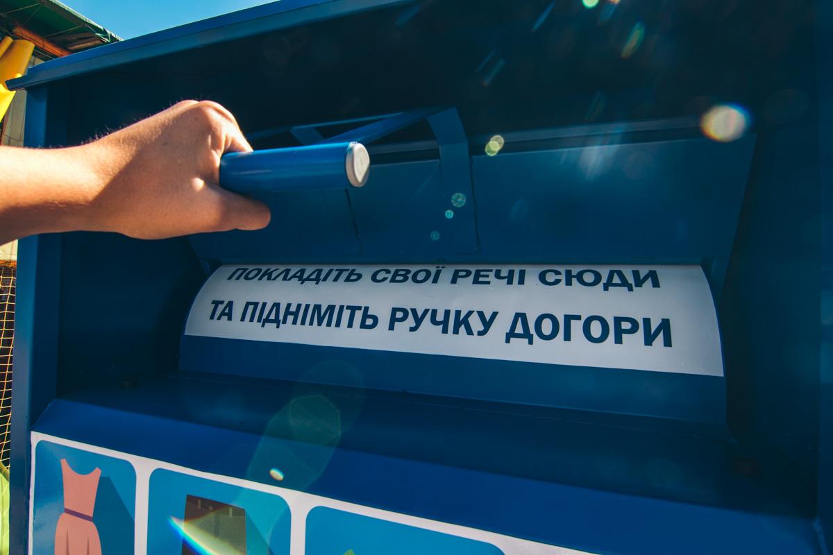 У Києві встановили бокси для вживаних речей
