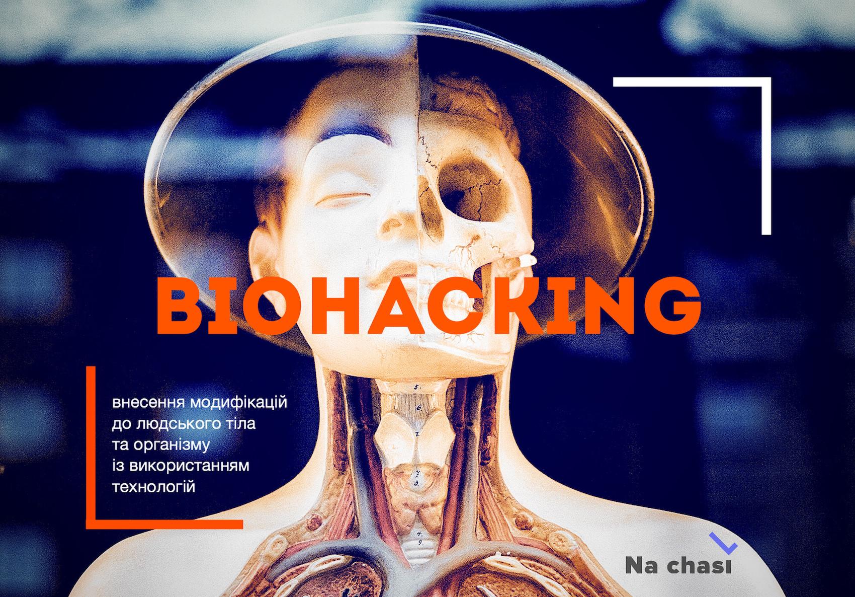 Sobaka, ščo sjaje, konstruktor DNK ta liky na kuhni — jak biopanky hočuť zminyty svit