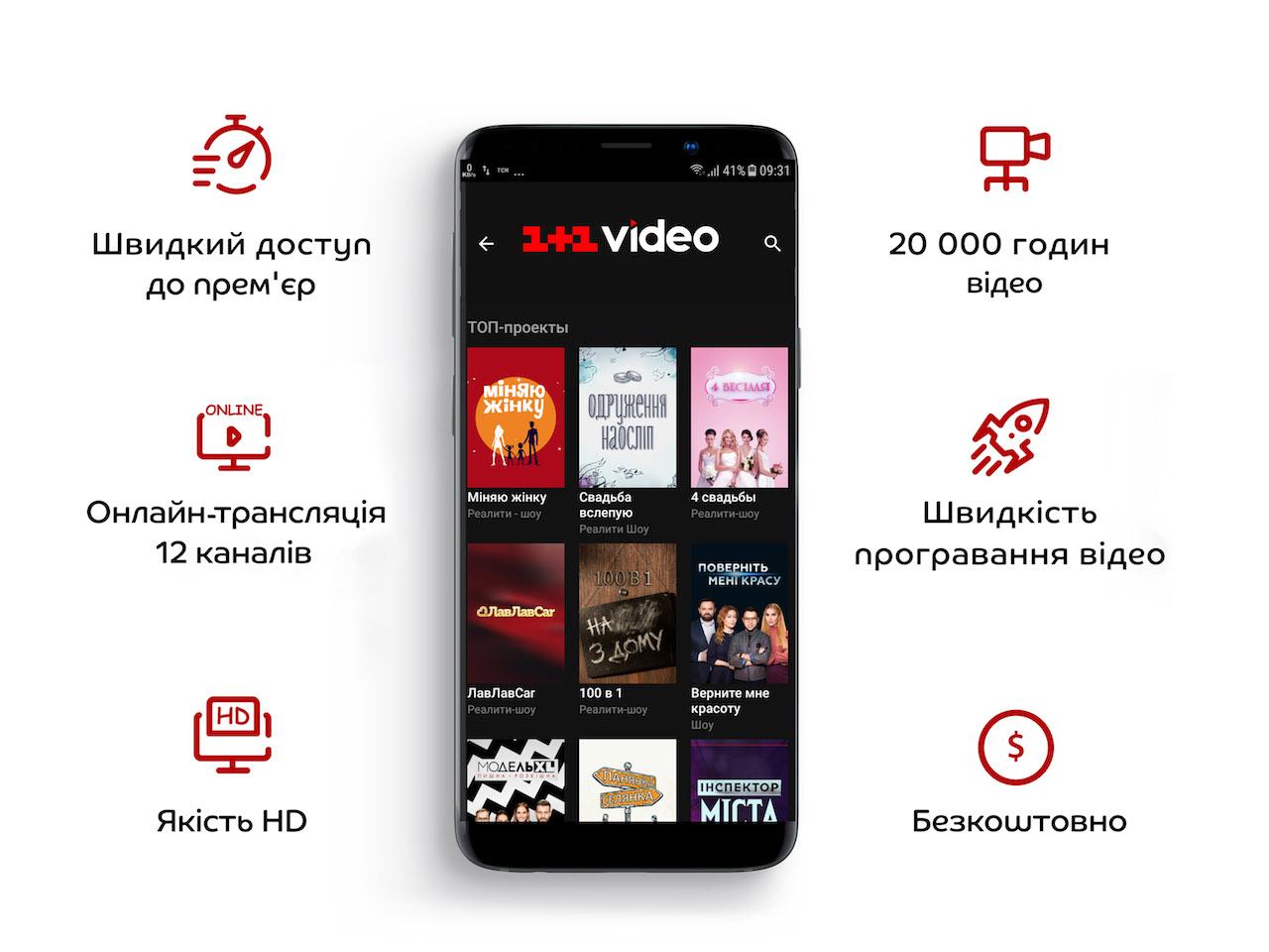«1+1 медіа» запустила додаток для серіалів і кіно — поки лише для Android