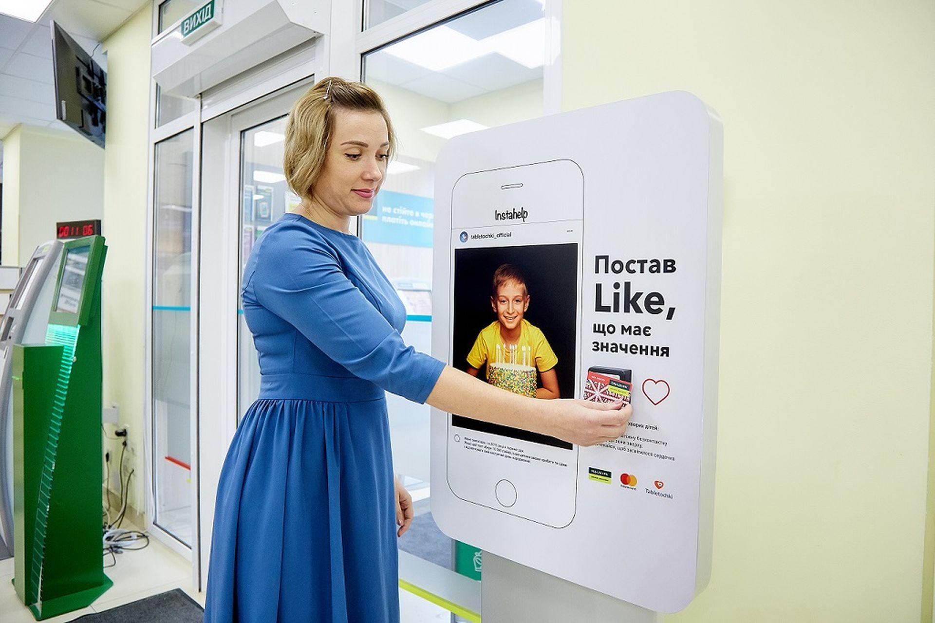 В Україні запустили благодійні термінали для допомоги онкохворим дітям