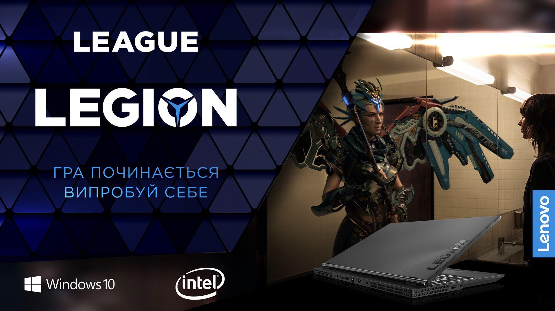 Українських ґеймерів кличуть на турнір League Legion